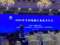 """我公司受邀参加""""2020年全国烧碱行业技术年会"""