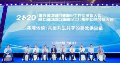 2020 第五届中国石油和化工行业采购大会